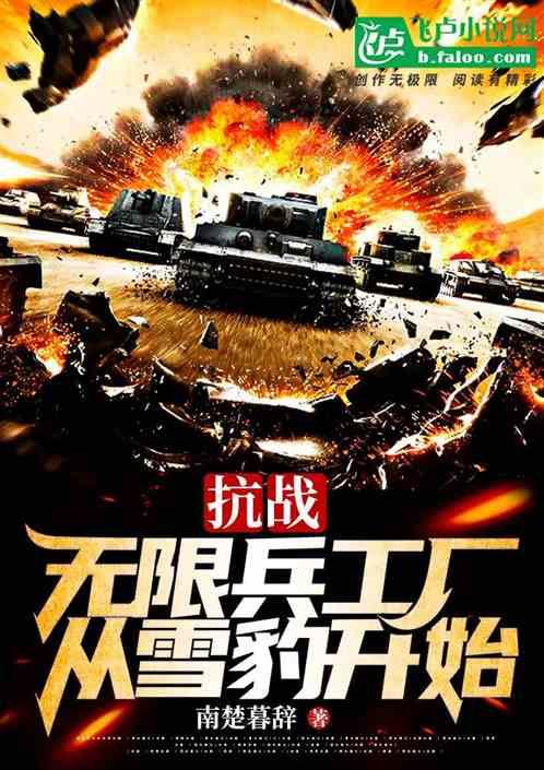 抗战:无限兵工厂从雪豹开始!