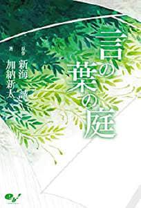 言叶之庭(秋月孝雄视角版)