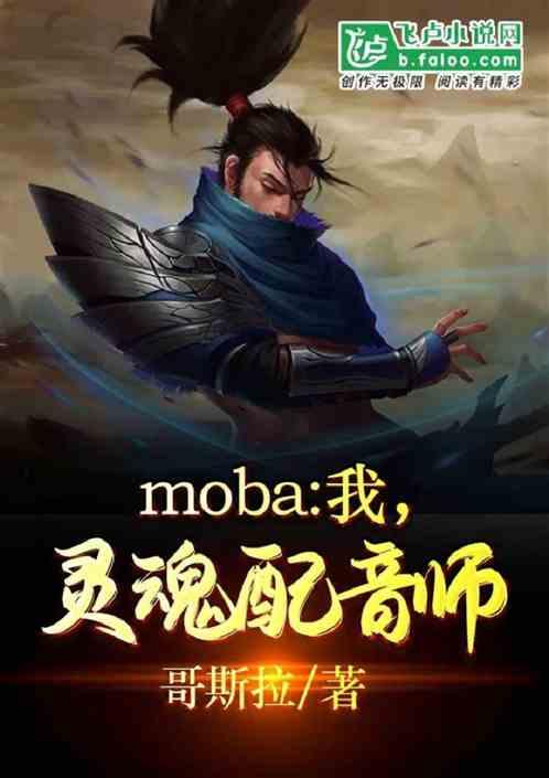 moba:我,灵魂配音师!