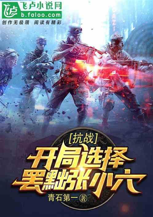 抗战:开局选择罢黜张小六!