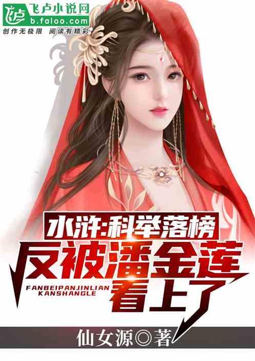 水浒:科举落榜,反被潘金莲看上